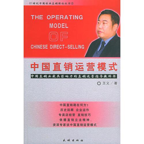 中国直销运营模式