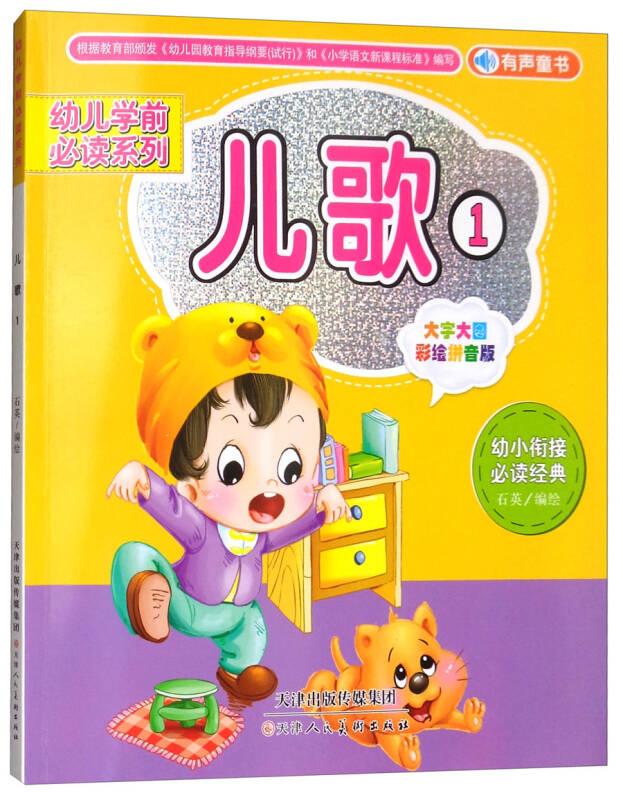 儿歌1(大字大图彩绘拼音版 有声童书)/幼儿学前必读系列