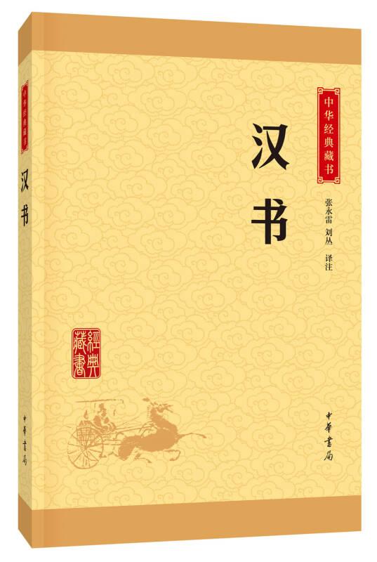 中华经典藏书 汉书(升级版)