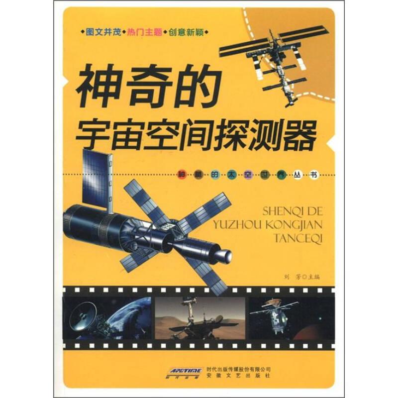 时代馆书系·神秘的太空世界丛书:神奇的宇宙空间探测器