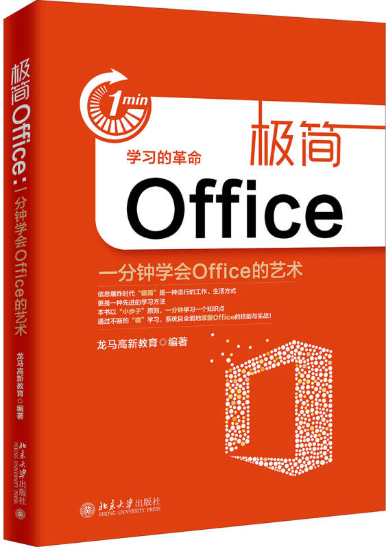 极简Office(一分钟学会Office的艺术)