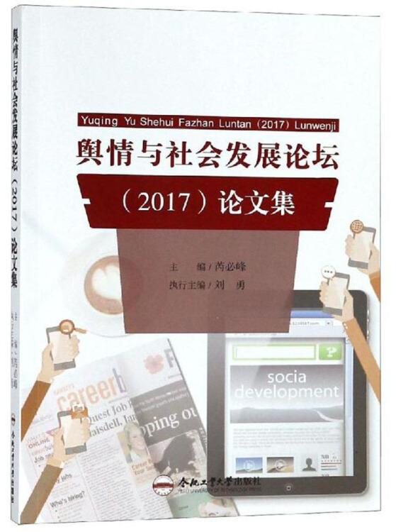舆情与社会发展论坛(2017)论文集