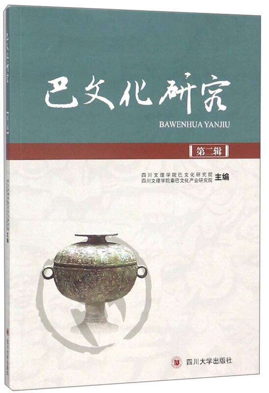 巴文化研究(第2辑)