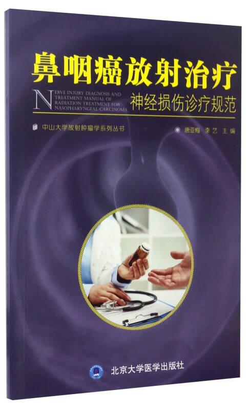 鼻咽癌放射治疗神经损伤诊疗规范