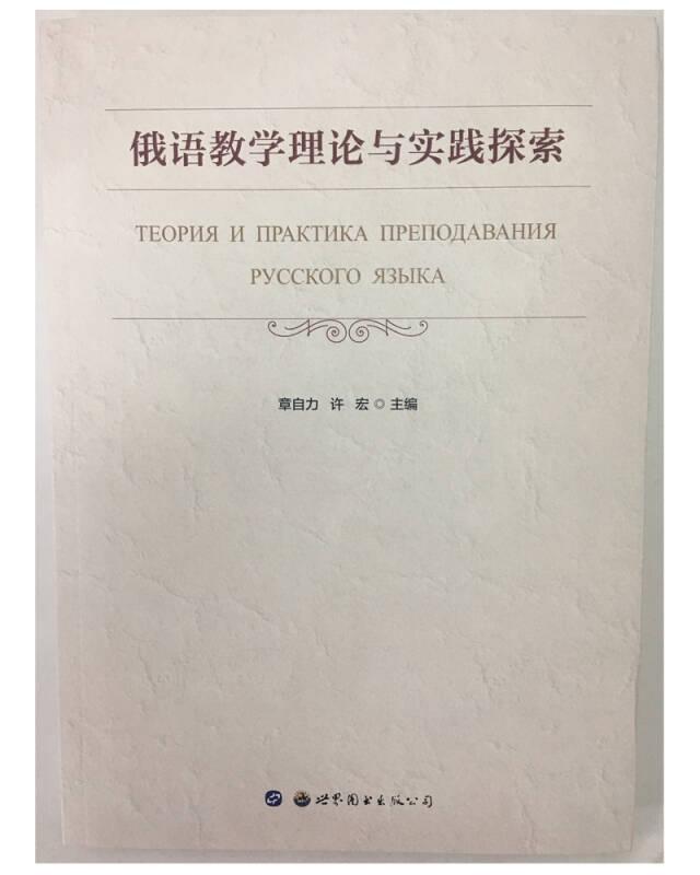 俄语教学理论与实践探索