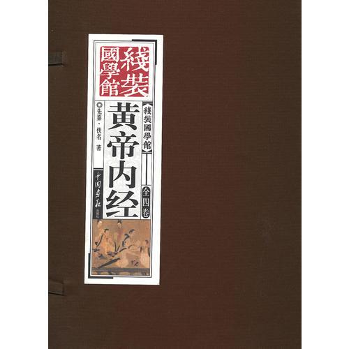《线装国学馆》系列丛书之黄帝内经