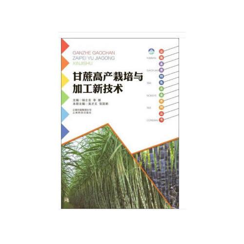 云南高原特色农业系列丛书:?#25910;?#39640;产栽培与加工新技术