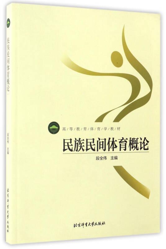 民族民间体育概论/高等教育体育学教材