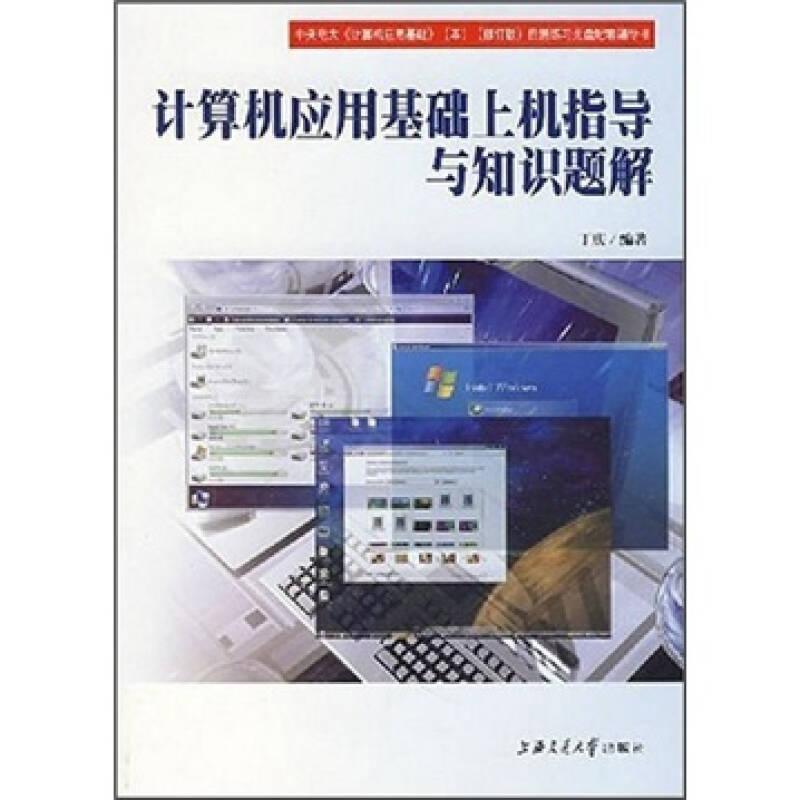 中央电大计算机应用基础(本)(修订版)自测练习光盘配套辅导书:计算机应用基础上机指导与知识题解