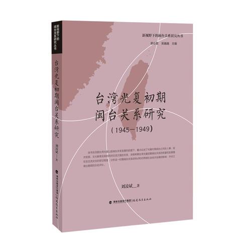 台湾光复初期闽台关系研究<1945~1949>(新视野下的闽台关系研究丛书)