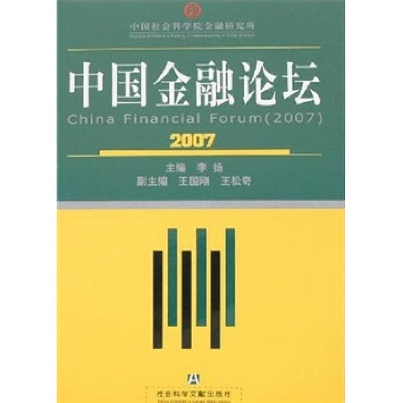 中国金融论坛2007
