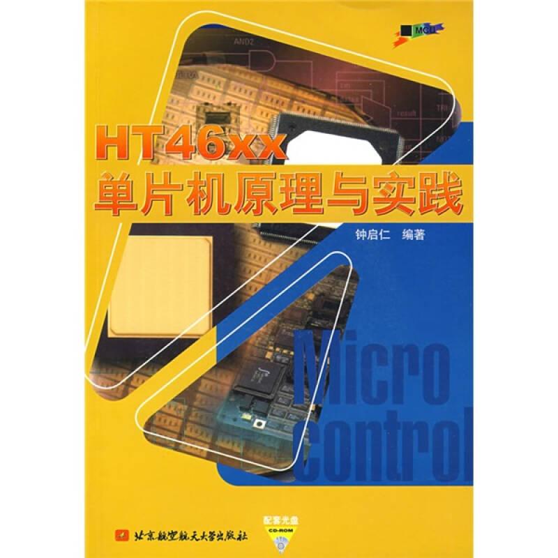 HT46XX单片机原理与实践