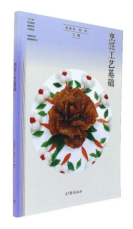 """烹饪工艺基础(中餐烹饪与营养膳食专业)/""""十二五""""职业教育国家规划立项教材"""