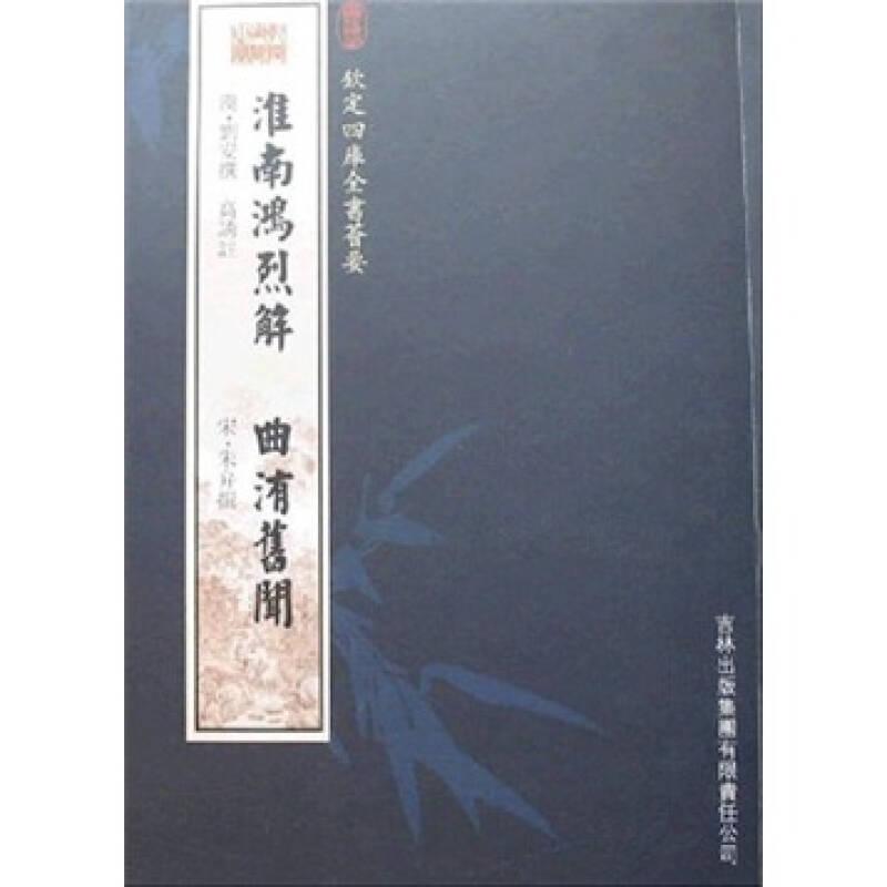 淮南鸿烈解·曲洧旧闻