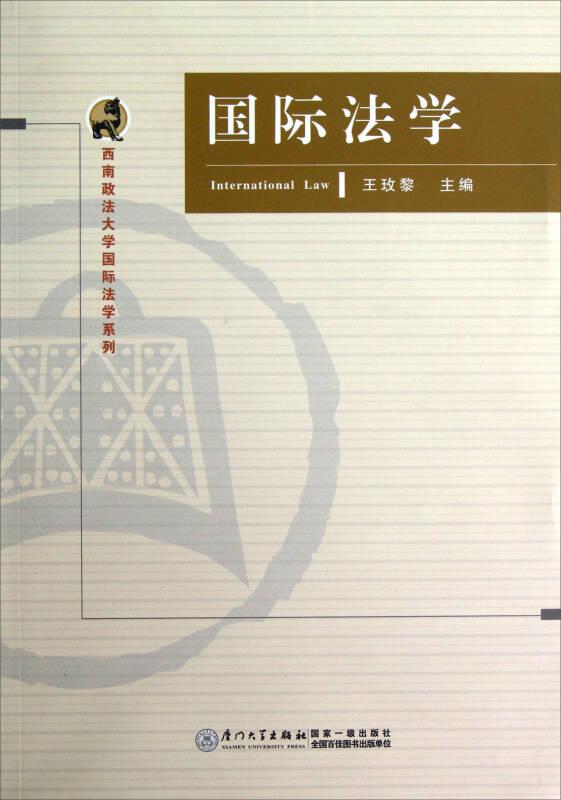 西南政法大学国际法学系列:国际法学