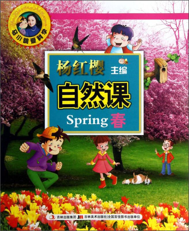 马小跳爱科学:自然课(春)