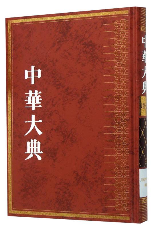 中华大典(文献目录典文献学分典典藏)