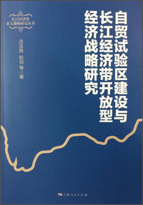 自贸试验区建设与长江经济带开放型经济战略研究