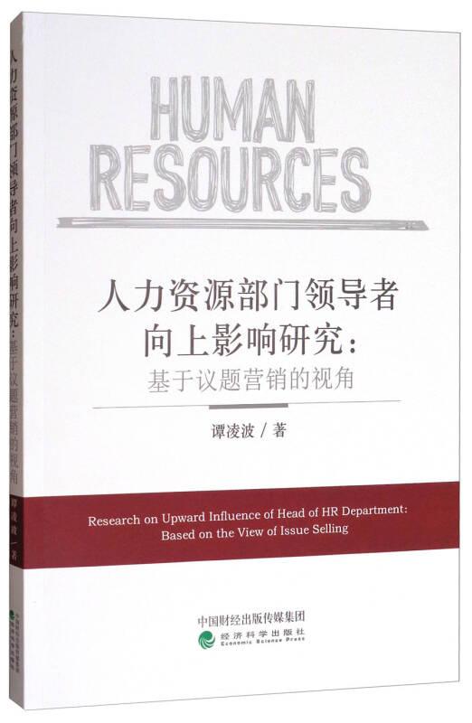 人力资源部门领导者向上影响研究:基于议题营销的视角