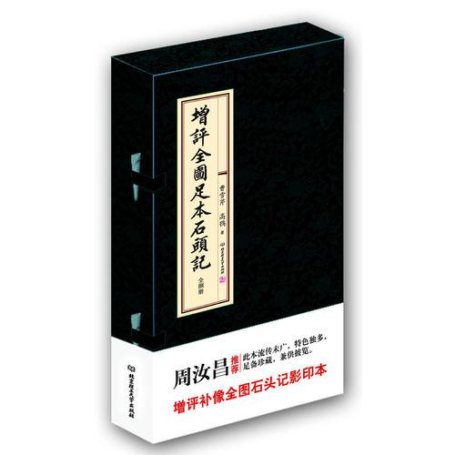 增评全图足本石头记(全8册)