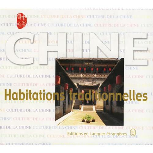 中国传统民居(法文)