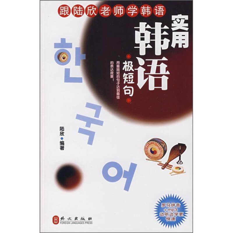跟陆欣老师学韩语:实用韩语极短句