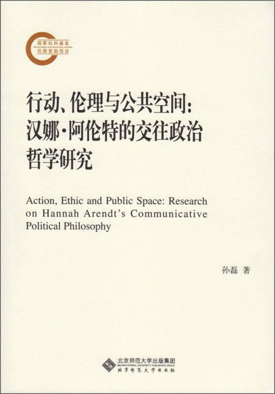 行动、伦理与公共空间:汉娜·阿伦特的交往政治哲学研究
