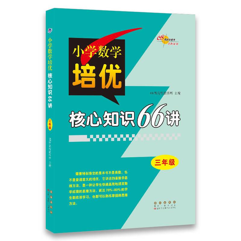 68所名校图书·小学数学培优核心知识66讲:三年级