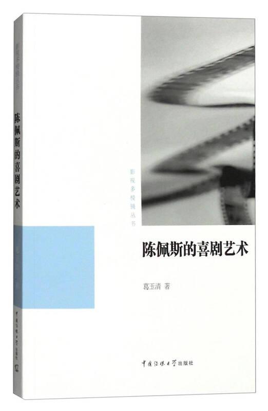影视多棱镜丛书:陈佩斯的喜剧艺术