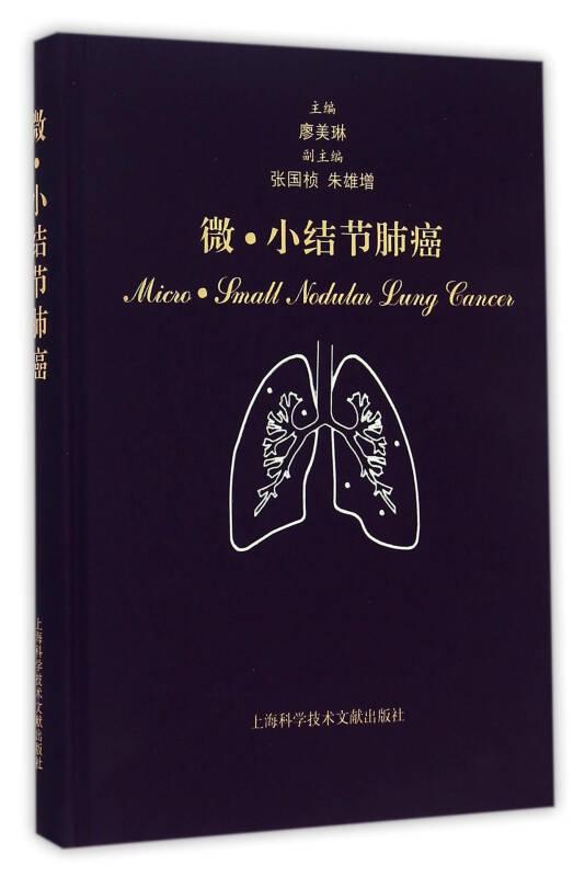 微·小结节肺癌(精)