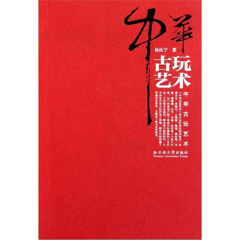 中华古玩艺术