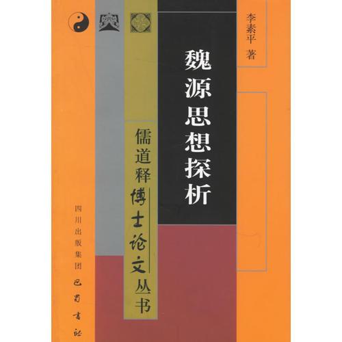 魏源思想探析/儒道释博士论文丛书