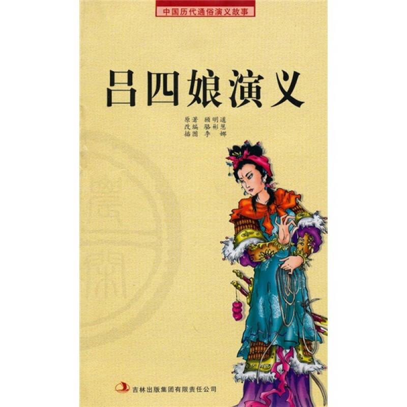 中国历代通俗演义故事:吕四娘演义