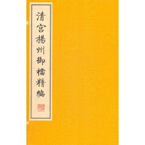 清宫扬州御档