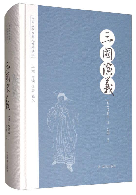 三国演义/中国古代经典无障碍读本