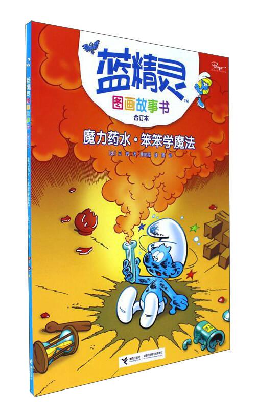 魔力药水 笨笨学魔法(合订本)/蓝精灵图画故事书