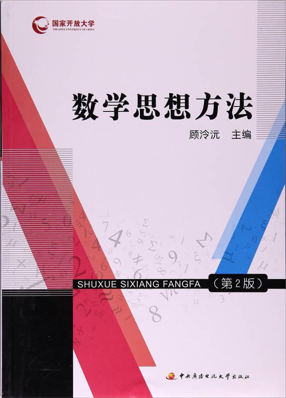 数学思想方法(第2版 附形成性考核册)