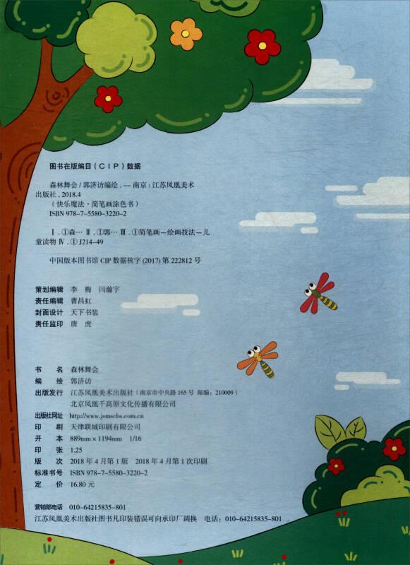 儿童蜡笔画森林舞会