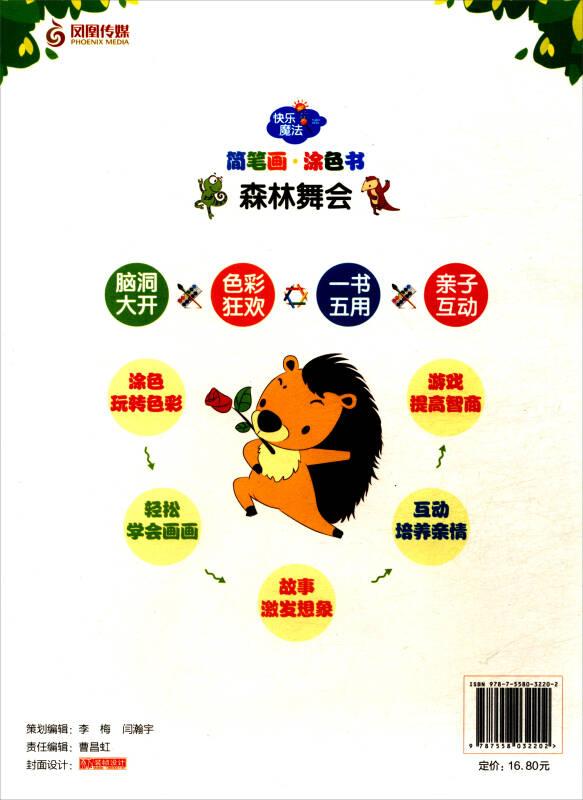 森林舞会/快乐魔法·简笔画涂色书