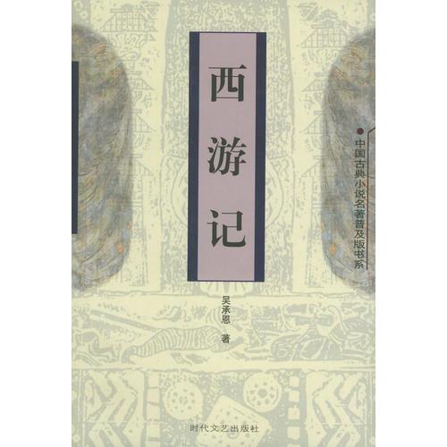 西游记——中国古典小说名著普及版书系