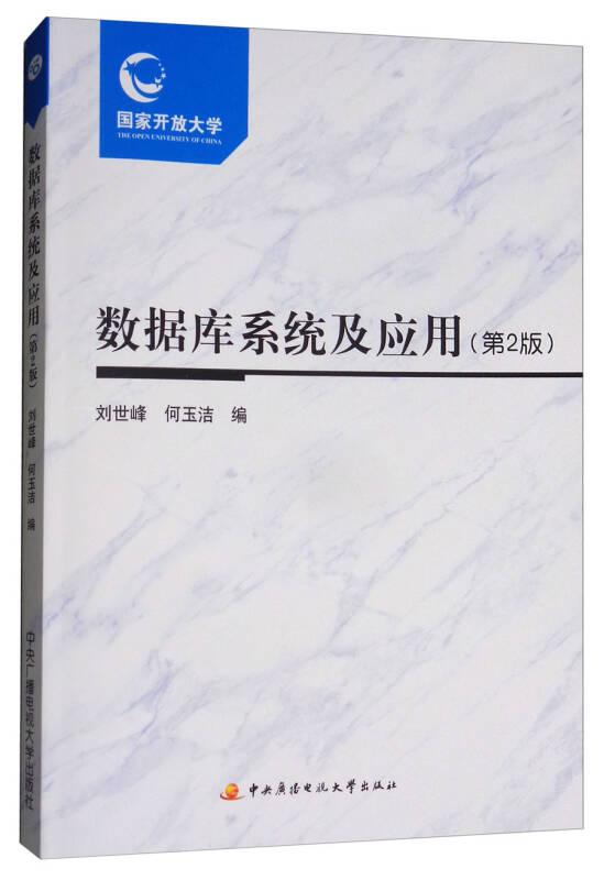数据库系统及应用(第2版 附考核册)