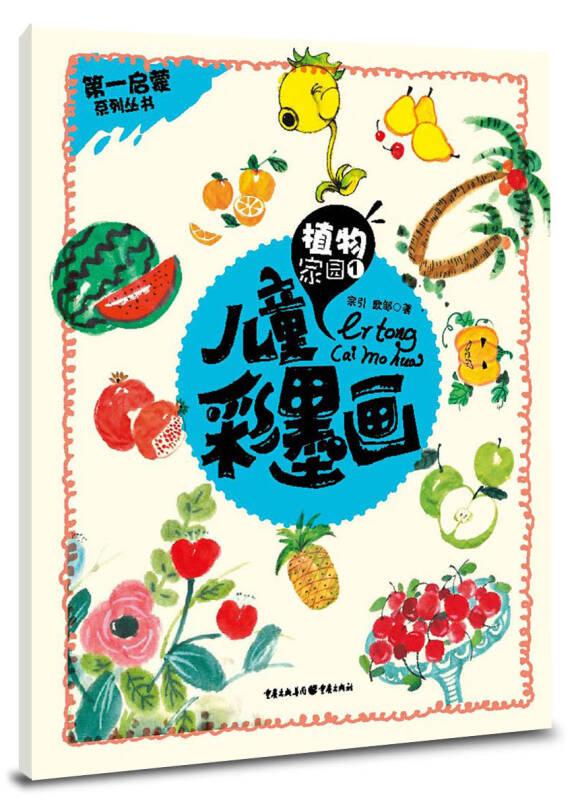 儿童彩墨画:植物家园1
