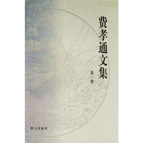费孝通文集(全十六卷)