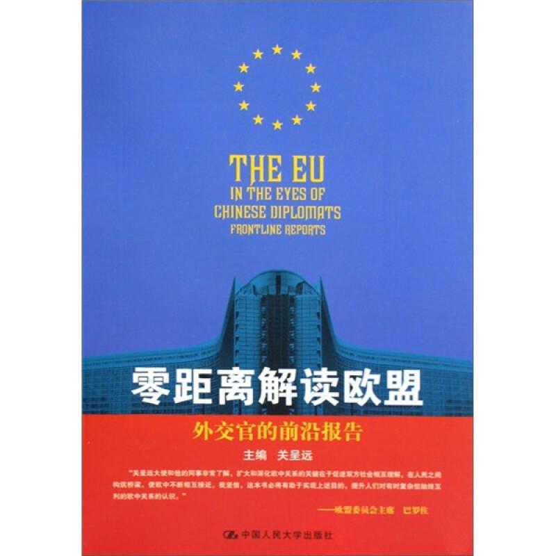 零距离解读欧盟:外交官的前沿报告