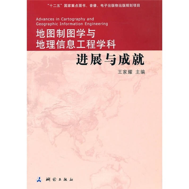 地图制图学与地理信息工程学科进展与成就