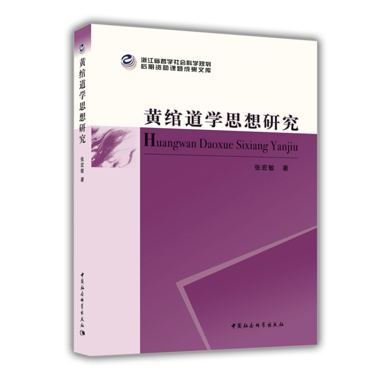 黄绾道学思想研究