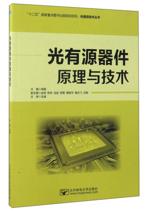 光有源器件原理与技术/光通信技术丛书