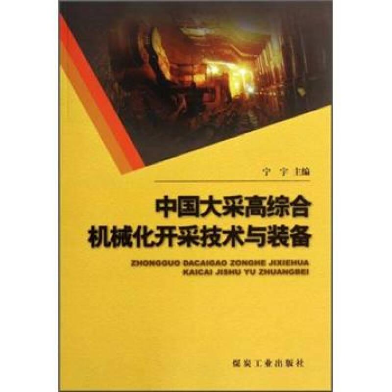 中国大采高综合机械化开采技术与装备