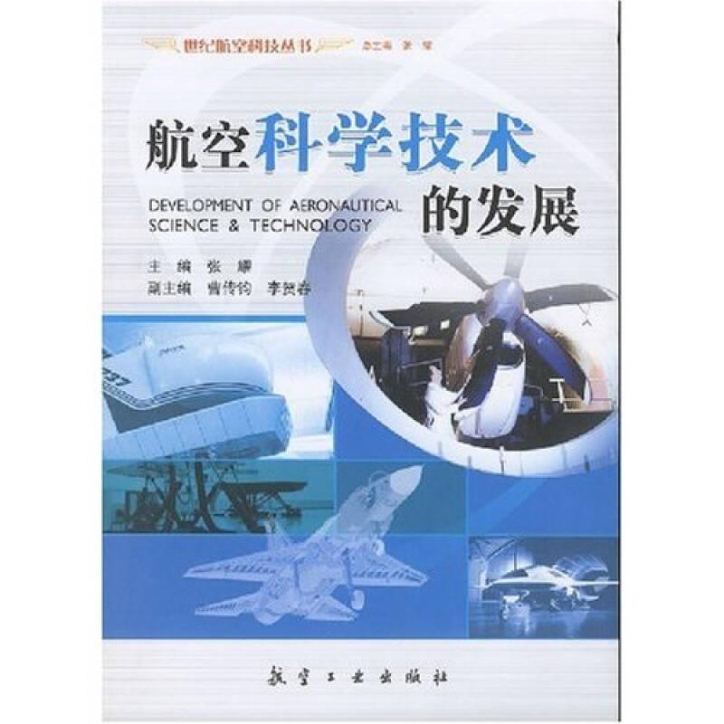 航空科学技术的发展