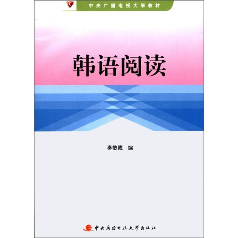 中央人民广播电视大学教材:韩语阅读